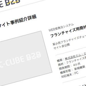 EC-CUBE B2B公式サイトで、弊社の事例を掲載いただきました。
