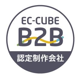 EC-CUBE B2B 認定制作会社