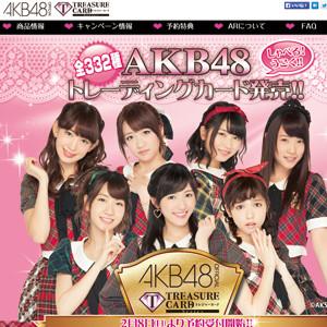 AKB48トレーディングカードサイト